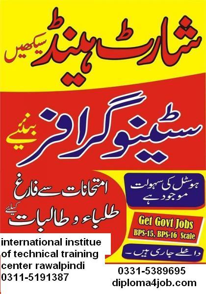 List of institutes offering short courses in Rawalpindi and Isl, Oct