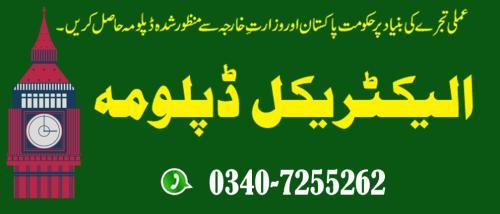 Electrical Engineering Course peshawar pakistan, Rawalpindi
